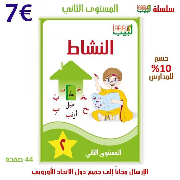 Labib 02 Arbeitsbuch|دفتر النشاط المستوى الثاني