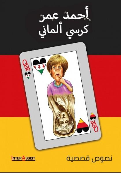 Deutscher Stuhl|كرسي ألماني