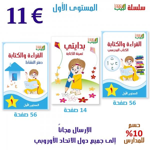 Labib 01 Lesen und Schreiben+Arbeitsbuch|القراءة والكتابة+النشاط