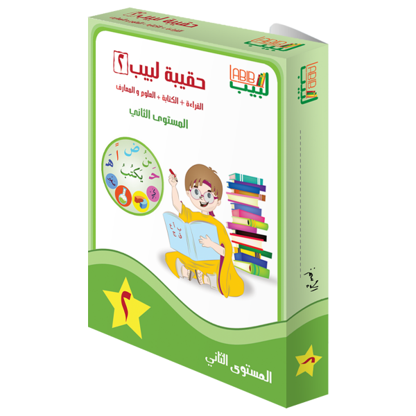 Labib Schulbox 2|حقيبة لبيب المستوى الثاني