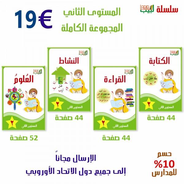 Labib 02 Alle Bücher لبيب 2 المجموعة الكاملة