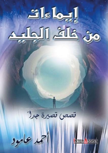 Imaat Men Khalf Al Jaleed|ايماءات من خلف الجليد