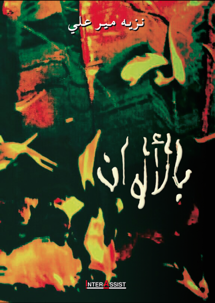 Bel Alwan|بالألوان