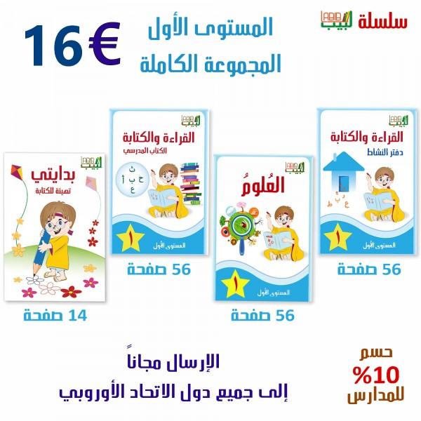 Labib 01 Alle Bücher لبيب 1 المجموعة الكاملة