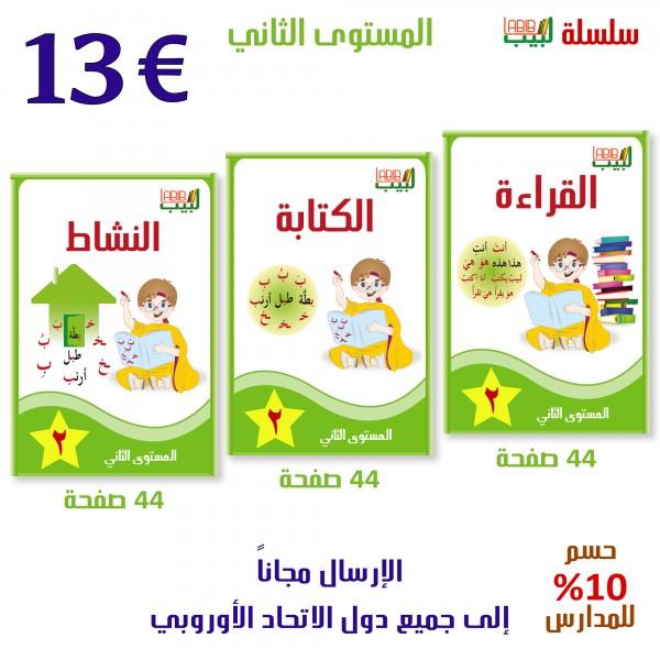 Labib 02 Lesen+Schreiben+Arbeitsbuch|القراءة+الكتابة+النشاط المستوى الثاني