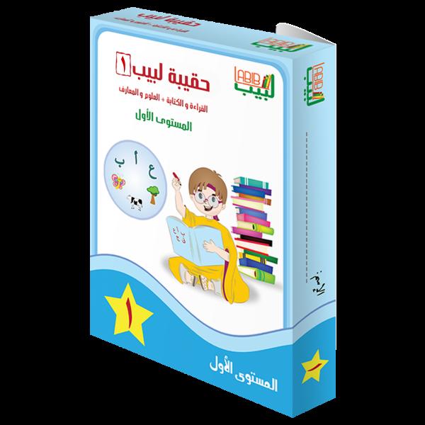 Labib Schulbox 1|حقيبة لبيب المستوى الأول