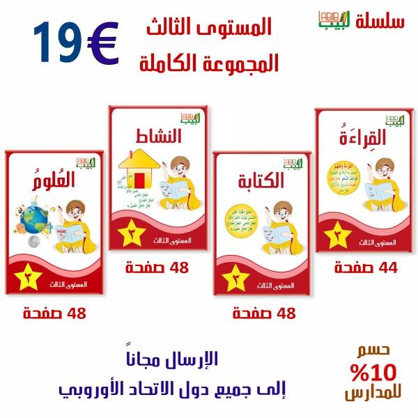 Labib 03 Alle Bücher لبيب 3 المجموعة الكاملة