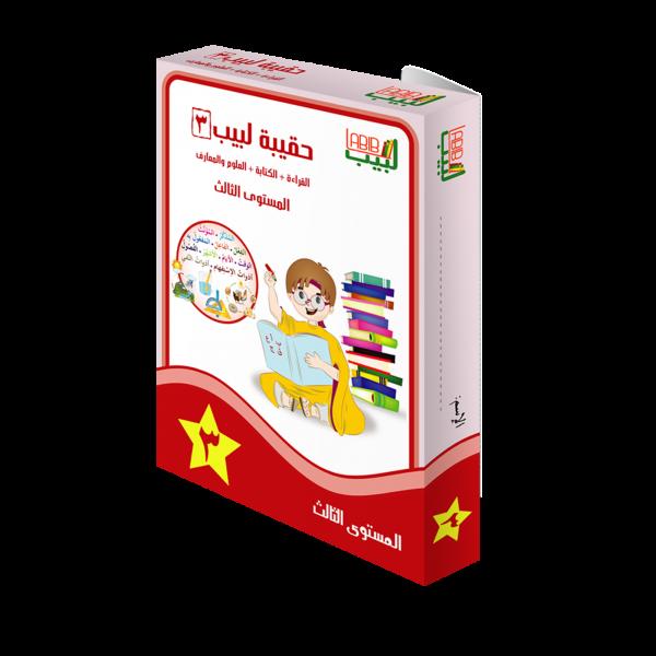 Labib Schulbox 3|حقيبة لبيب المستوى الثالث